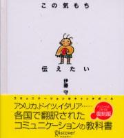 ISBN4-88759-185-3.jpg